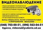 Монтаж и установка систем видеонаблюдения,  установка камер Одесса